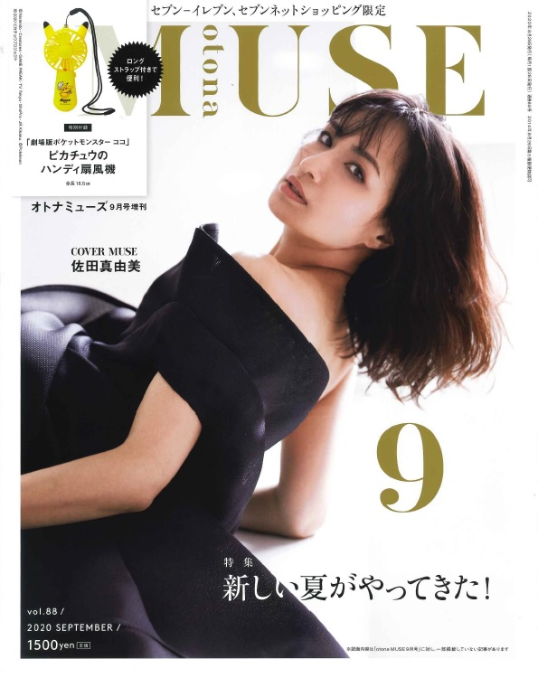 画像は、「otona MUSE」(宝島社)2020年9月号・増刊号