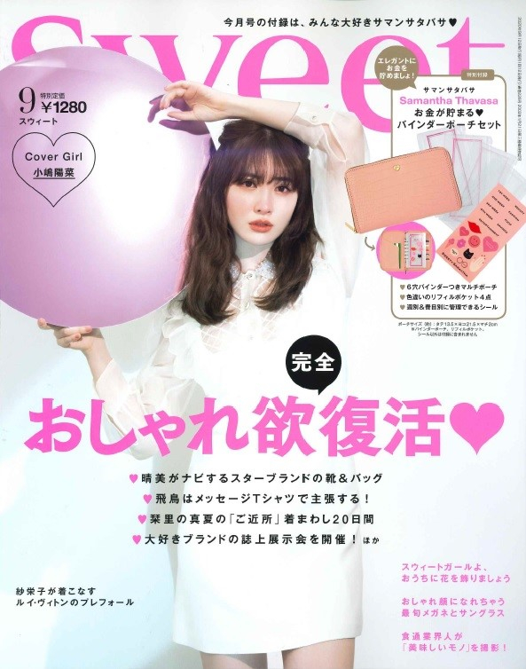 画像は、「sweet」2020年9月号(宝島社)通常版