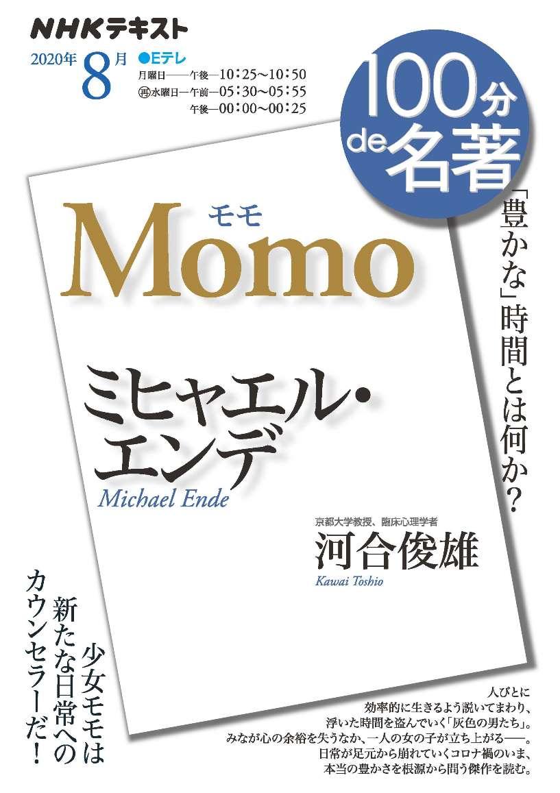 画像は、NHKテキスト「100分de名著 ミヒャエル・エンデ『モモ』」(NHK出版)