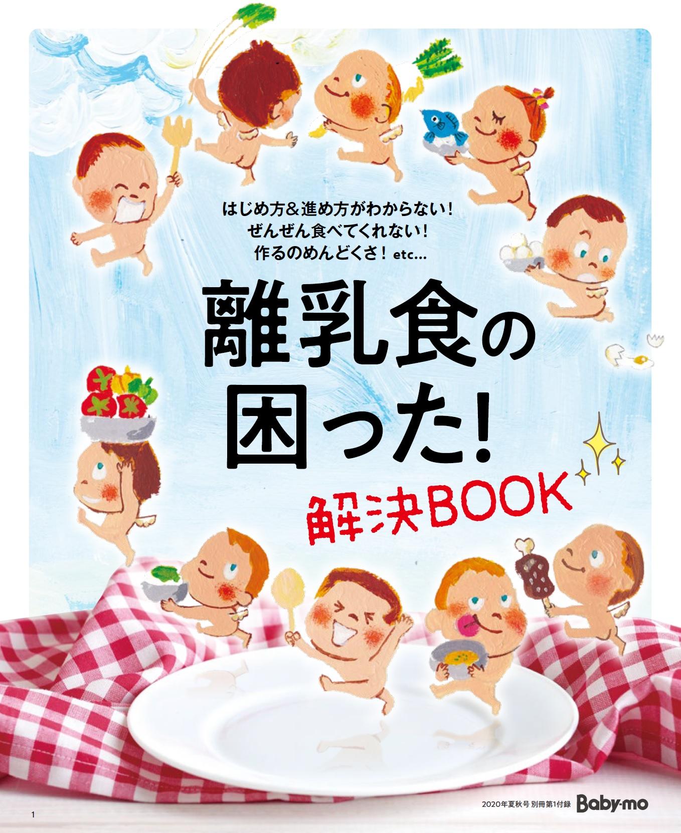 画像は、「Baby-mo」(主婦の友社)2020夏秋離乳食特大号・別冊付録「離乳食の困った!解決BOOK」