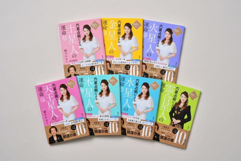 20200821rokusei_main.jpg