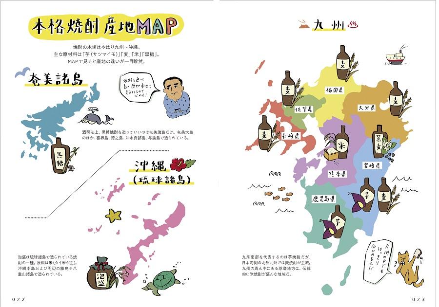 写真は、「本格焼酎産地MAP」/『焼酎語辞典』(誠文堂新光社)より