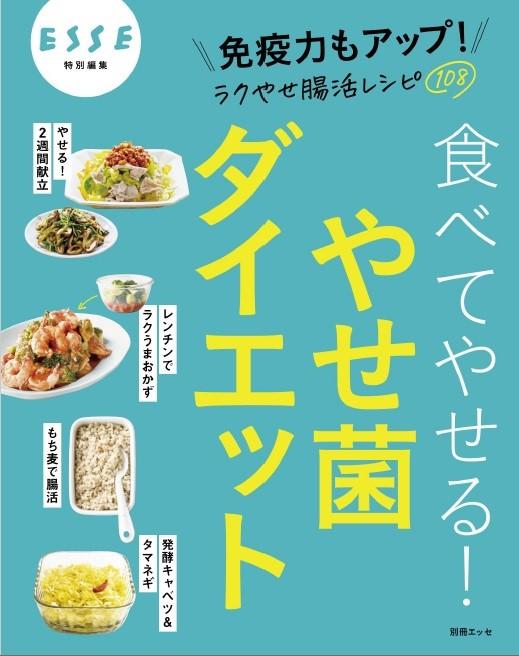 画像は、『ラクやせ腸活レシピ108 食べてやせる! やせ菌ダイエット』(扶桑社)