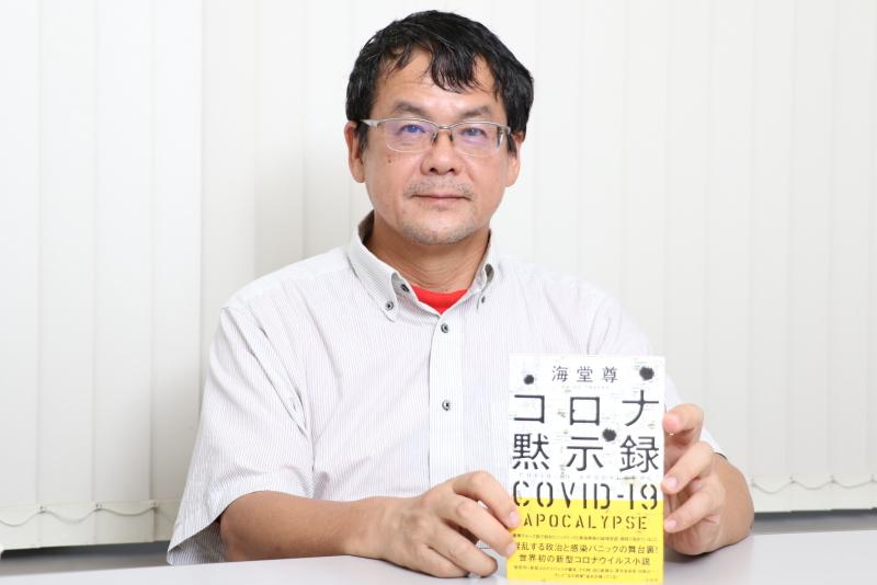写真は、『コロナ黙示録』著者の海堂尊さん(撮影:BOOKウォッチ編集部)