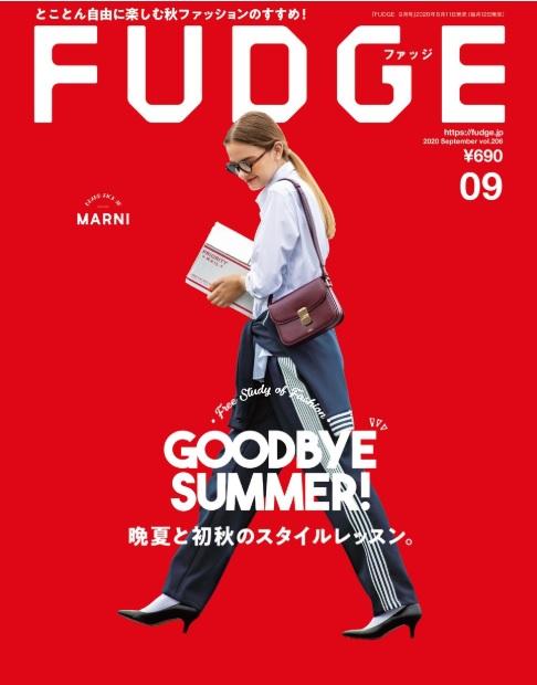 画像は、「FUDGE 2020年9月号」(三栄)