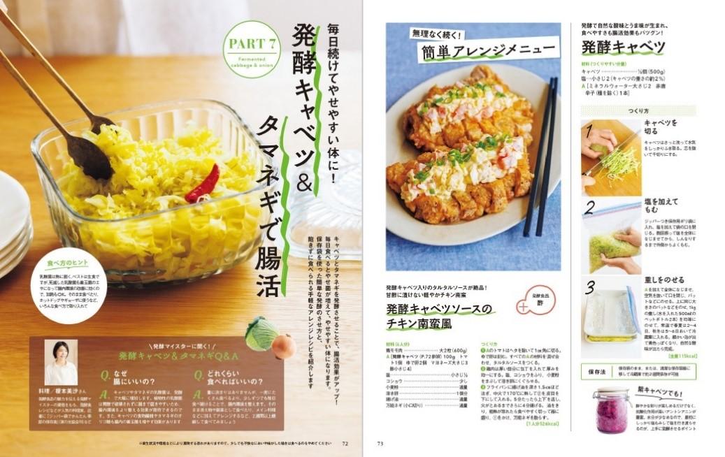 画像は、『ラクやせ腸活レシピ108 食べてやせる! やせ菌ダイエット』(扶桑社)より。ダイエット以外にもメリットがたくさん