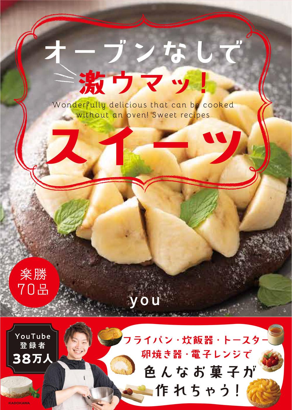 写真は、『オーブンなしで激ウマッ!スイーツ』(KADOKAWA)