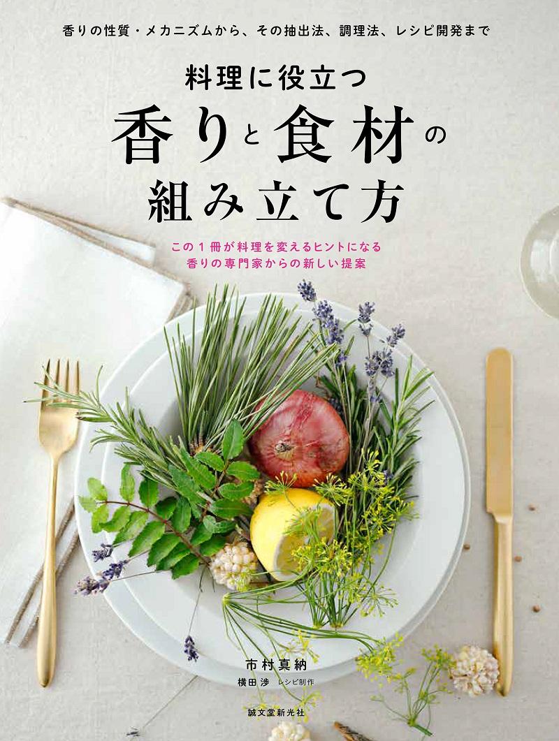 画像は、『料理に役立つ 香りと食材の組み立て方』(誠文堂新光社)