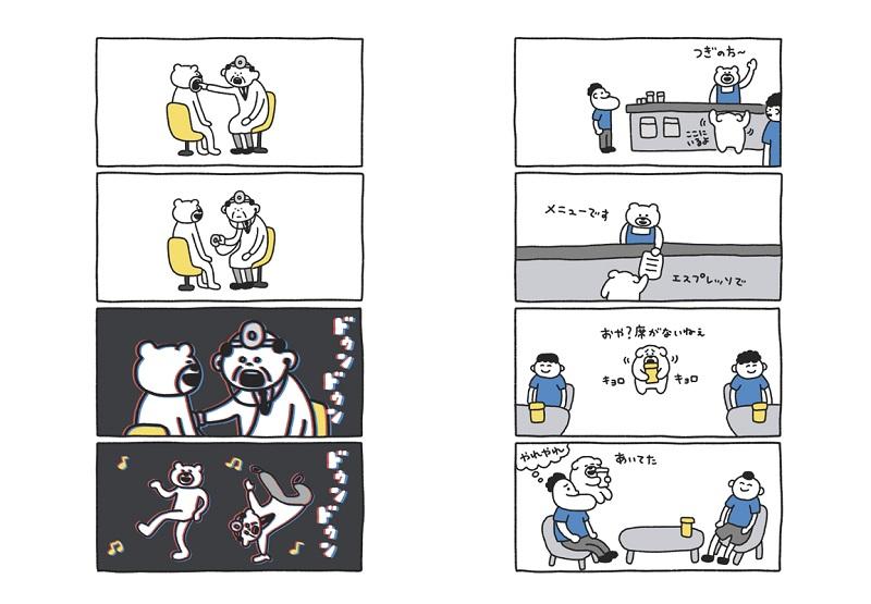 (C)takadabear, TAKARAJIMASHA 2020