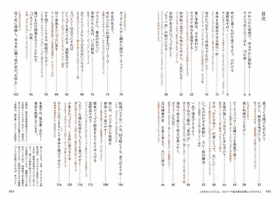 写真は、『サメジマ式シニアごはん』(NHK出版)の目次(提供:NHK出版)