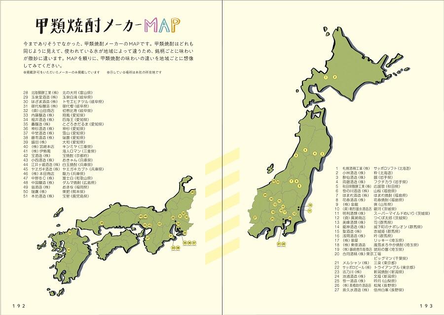 写真は、甲類焼酎メーカーMAP/『焼酎語辞典』(誠文堂新光社)より