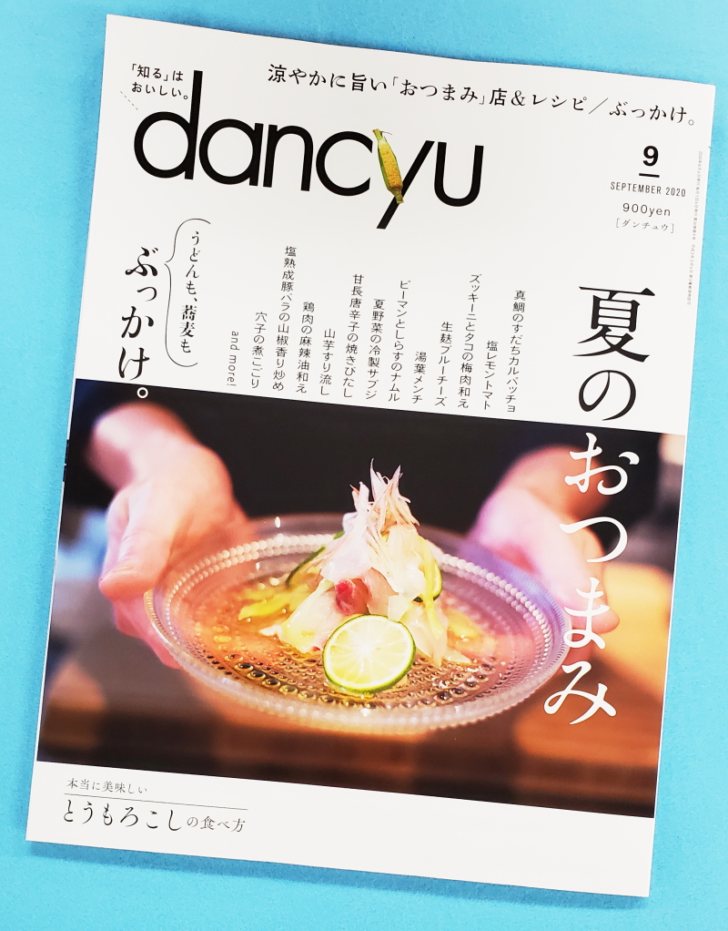画像は、「dancyu」2020年9月号(プレジデント社)