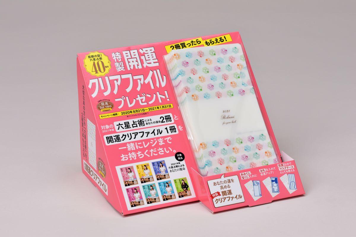 800_20200821rokusei_sub3.jpg