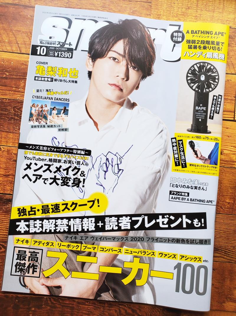 画像は、亀梨和也さんが表紙を飾る「smart」2020年10月号(宝島社)撮影:BOOKウォッチ編集部 以下同