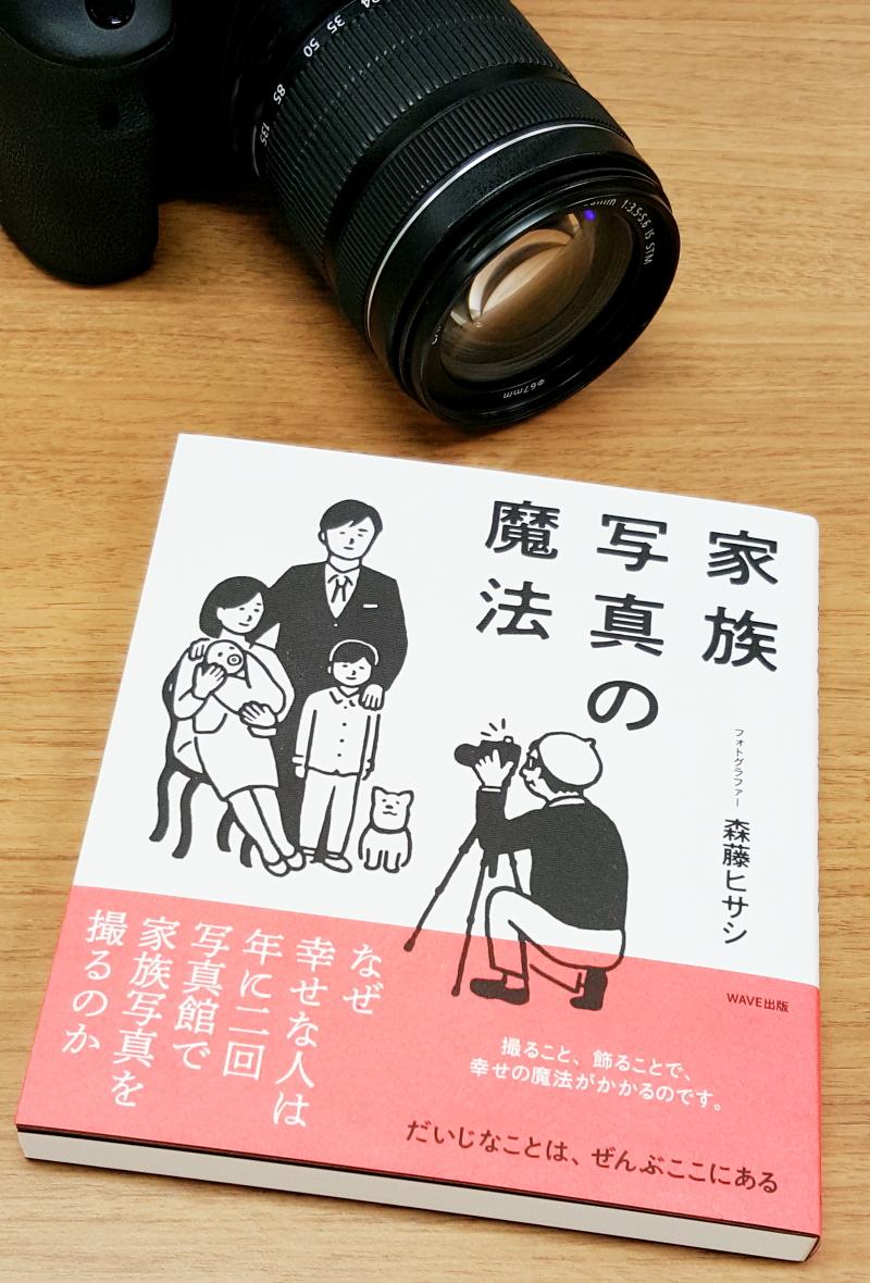 画像は、『家族写真の魔法』(WAVE出版)撮影:BOOKウォッチ編集部