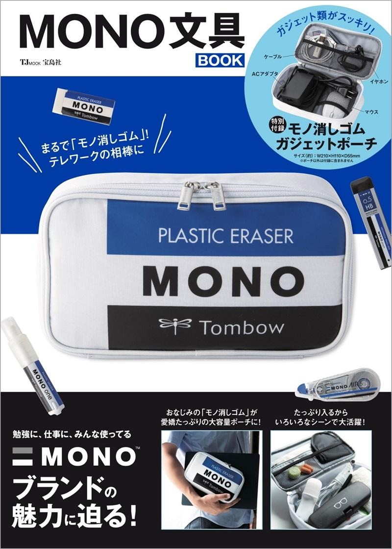 画像は、『MONO文具BOOK』(宝島社)