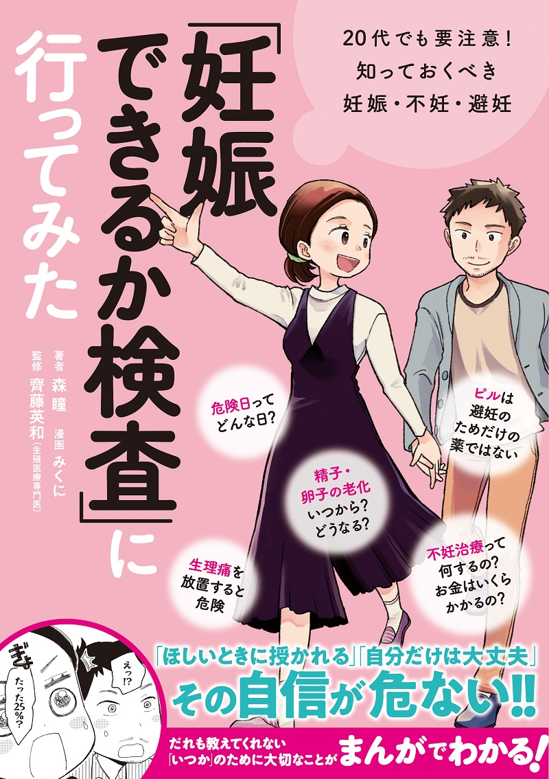 画像は、『「妊娠できるか検査」に行ってみた 20代でも要注意! 知っておくべき妊娠・不妊・避妊』(KADOKAWA)
