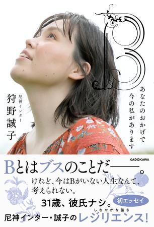 画像は、『B あなたのおかげで今の私があります』(KADOKAWA)