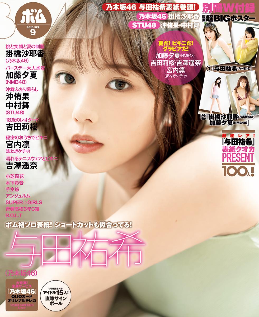 画像は、乃木坂46の与田祐希さんが表紙を飾る「BOMB」2020年9月号(ワン・パブリッシング)