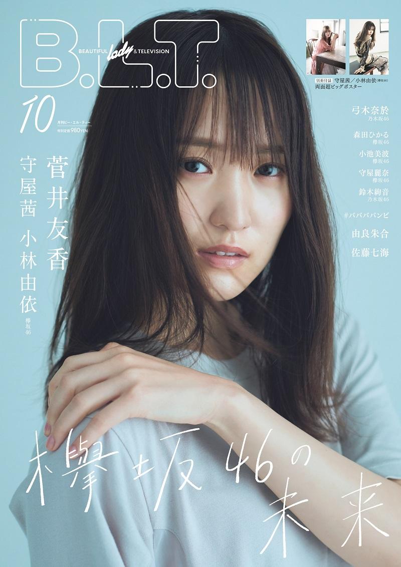 画像は、「B.L.T.」10月号(東京ニュース通信社)