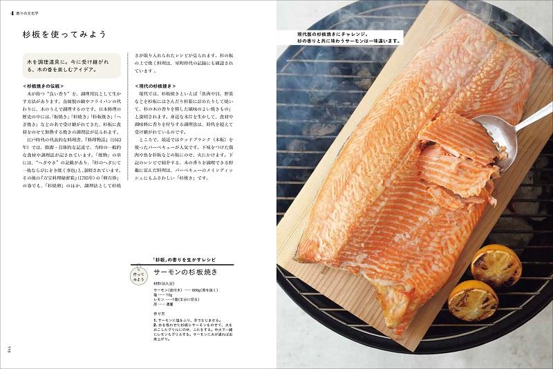 画像は、『料理に役立つ 香りと食材の組み立て方』(誠文堂新光社)より。香りをマスターすれば料理がレベルアップする