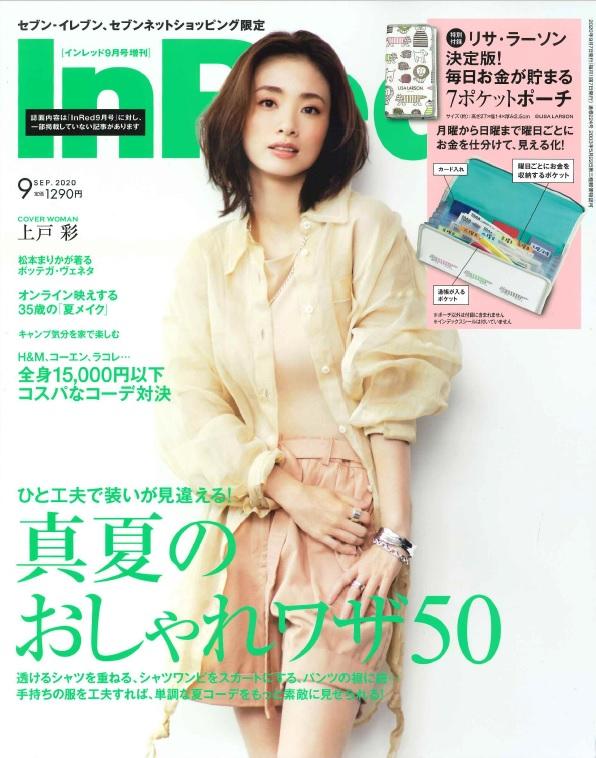 画像は、「InRed」2020年9月号(宝島社)増刊号