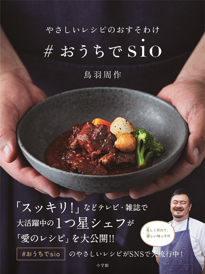 画像は、『やさしいレシピのおすそわけ #おうちでsio』(小学館)