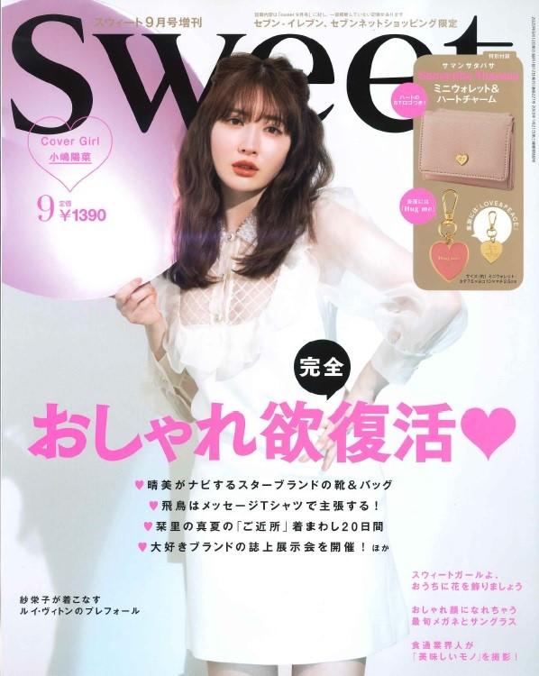 画像は、「sweet」2020年9月号(宝島社)増刊号