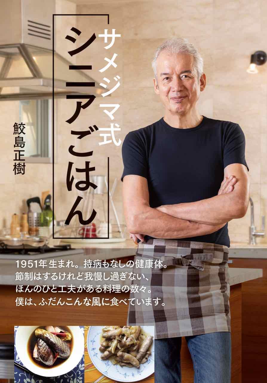 写真は、『サメジマ式シニアごはん』(NHK出版)