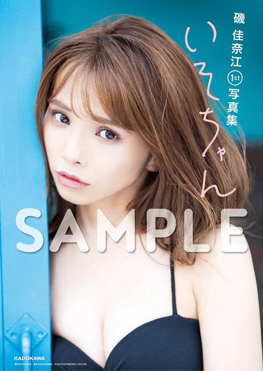 写真は、Amazon.co.jp 購入特典:表紙別バージョンの配信データ(C)KADOKAWA PHOTO/MAKINO SHOTA