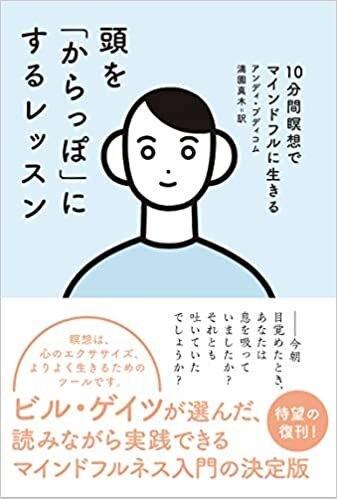 画像は、『頭を「からっぽ」にするレッスン 10分間瞑想でマインドフルに生きる』(辰巳出版)