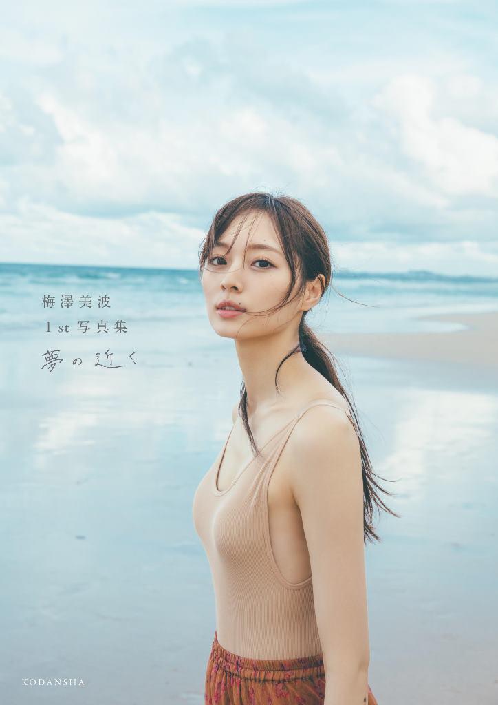yumenotikaku_COVER.jpg