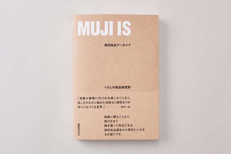 画像は、『MUJI IS 無印良品アーカイブ』(良品計画)