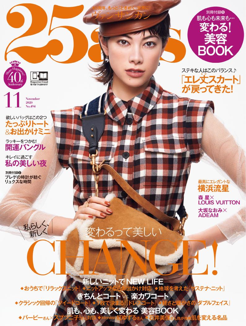 画像は、モデルの森星さんが表紙を飾る「25ans」2020年11月号(ハースト婦人画報社)通常版