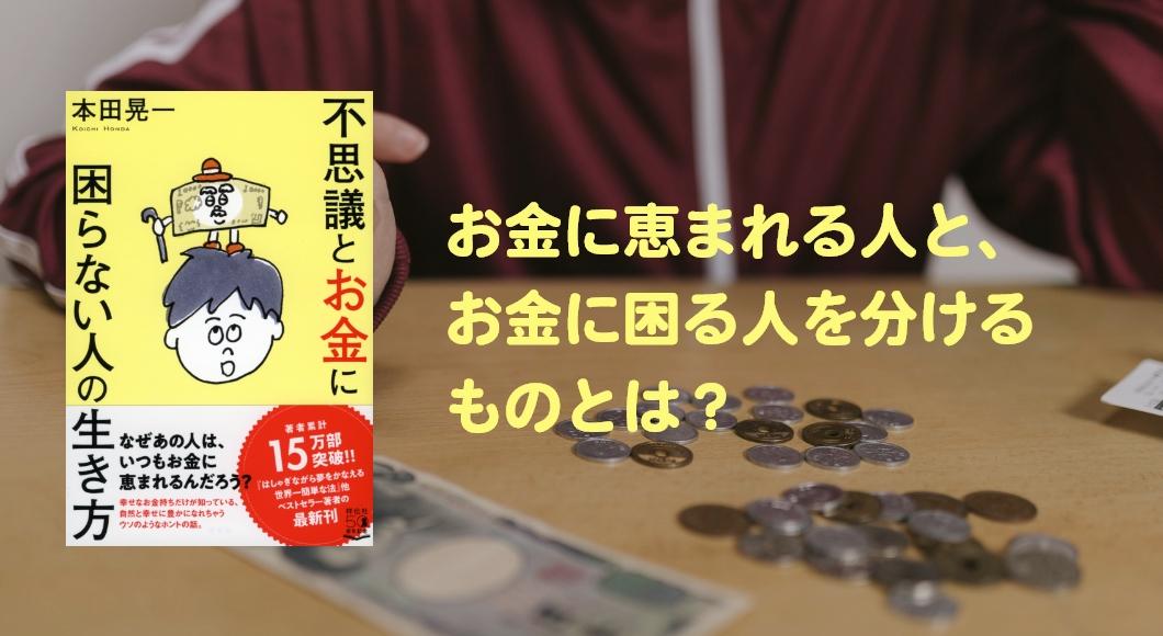 お金に恵まれる人と、お金に困る人を分けるものとは?