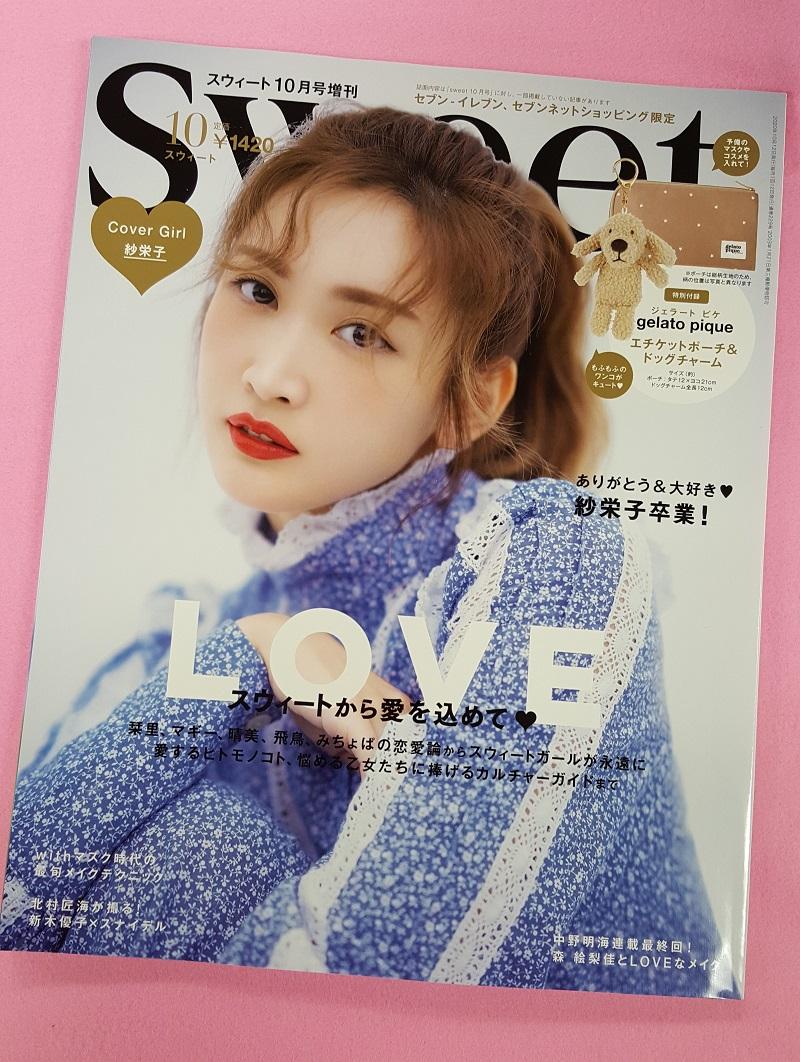 画像は、「sweet」2020年10月号(宝島社)増刊号