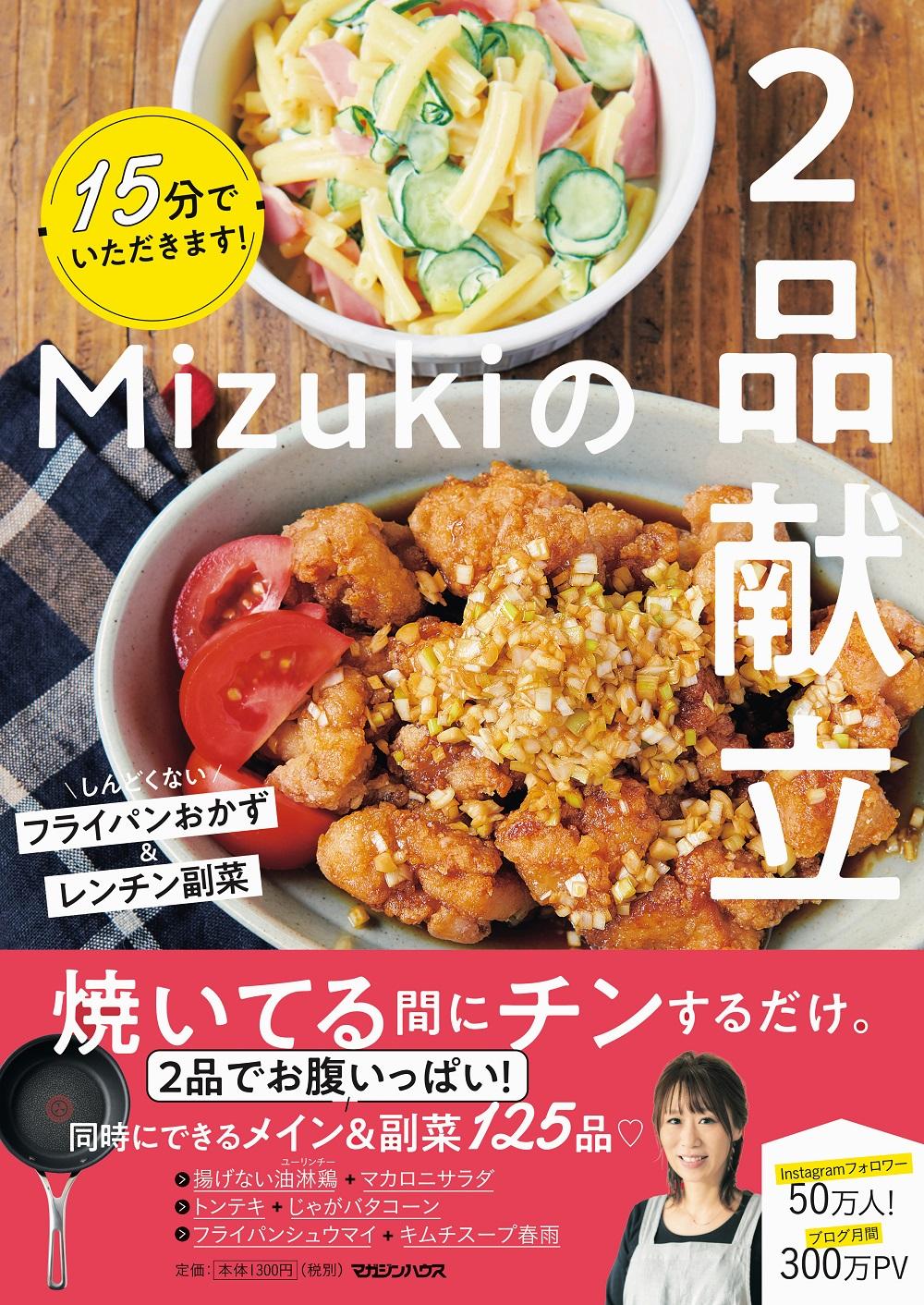 画像は、『15分でいただきます!Mizukiの2品献立』(マガジンハウス)