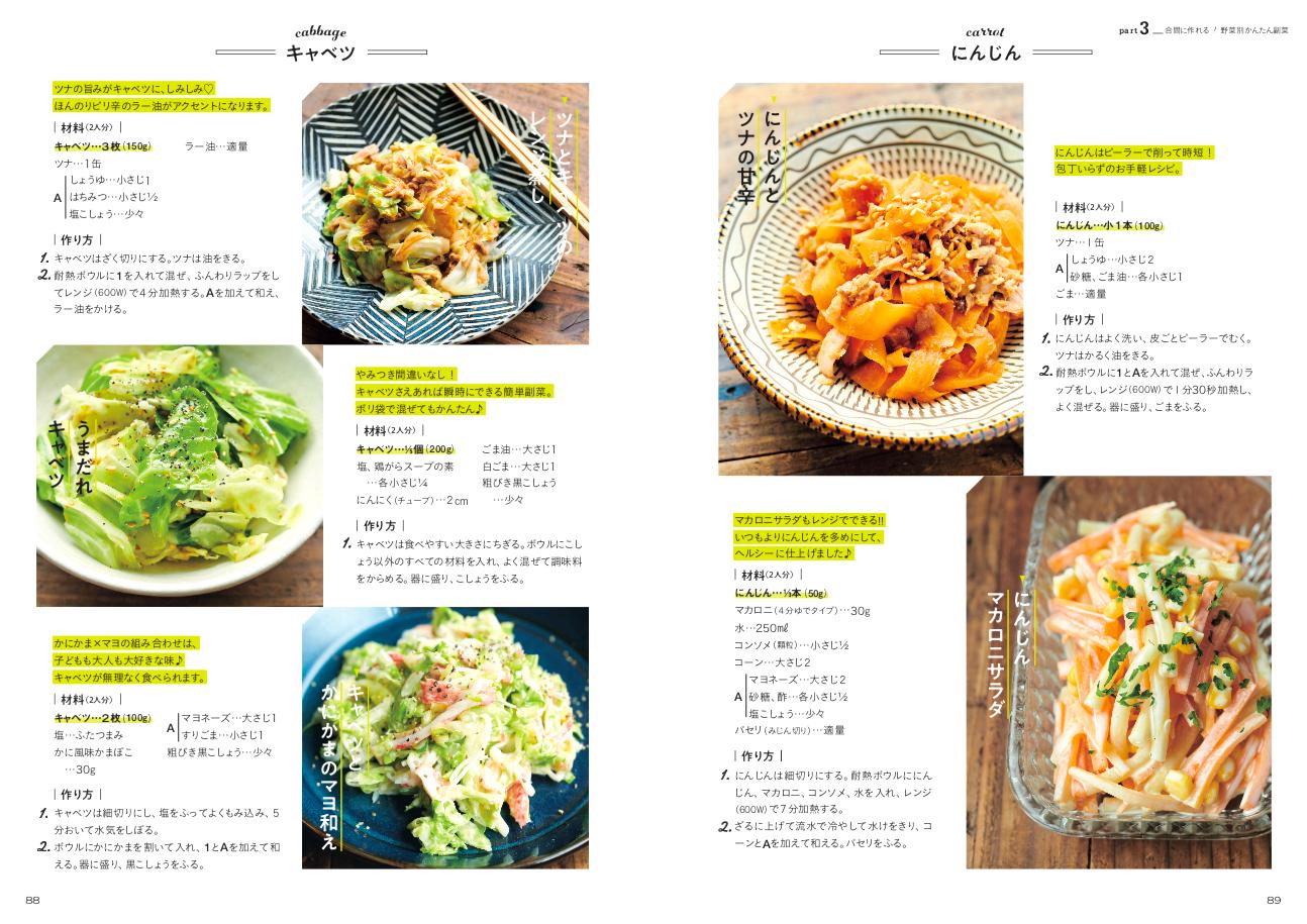 画像は、合間に作れる野菜別かんたん副菜のレシピ