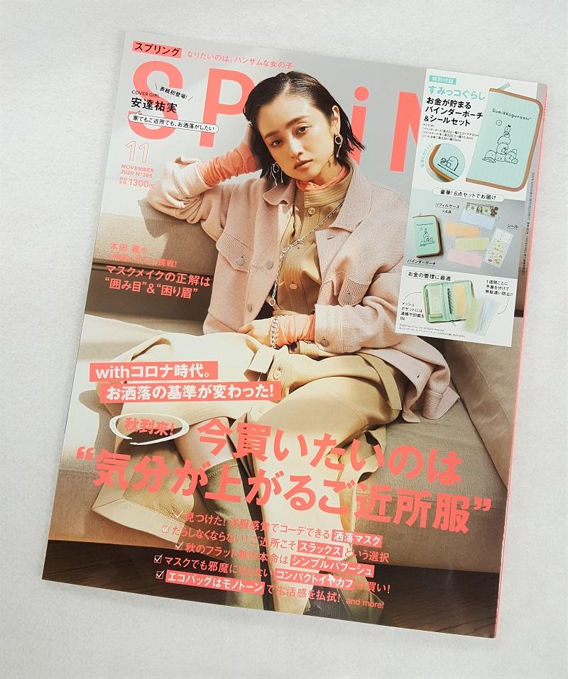 画像は、「SPRiNG」2020年11月号(宝島社)通常号