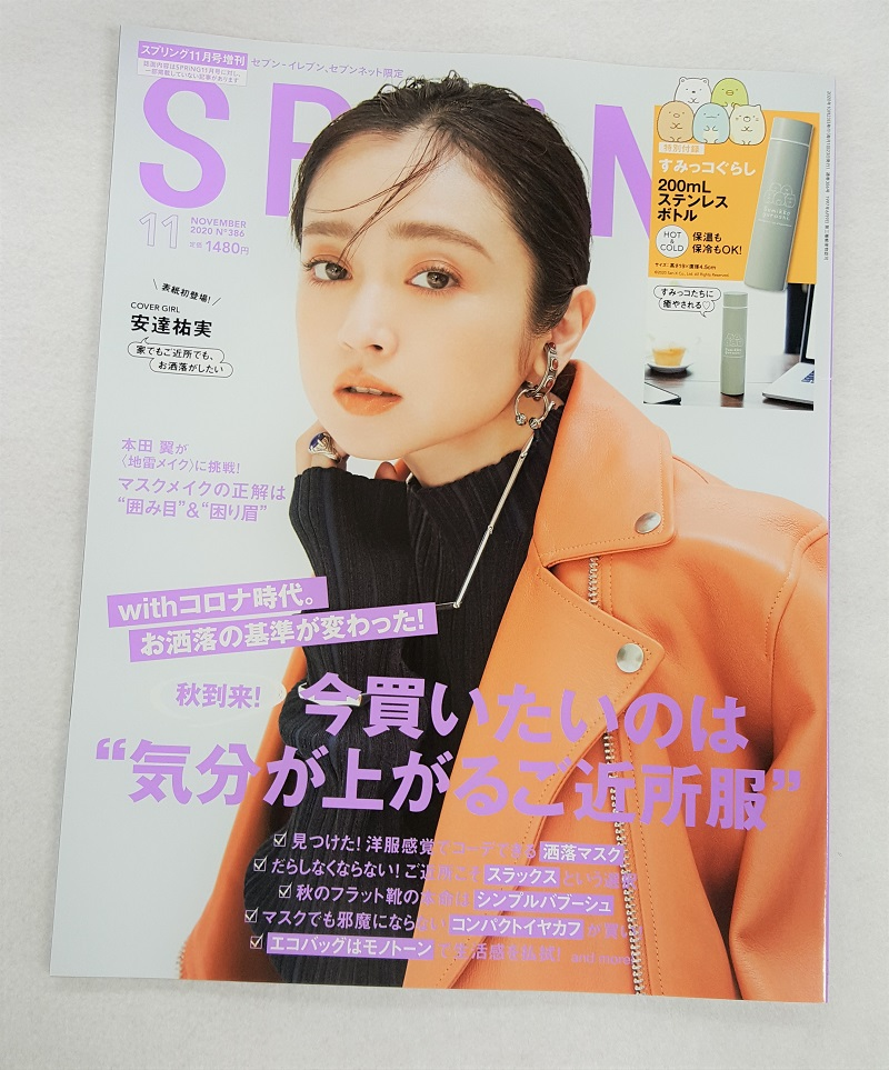 画像は、「SPRiNG」2020年11月号(宝島社)増刊号