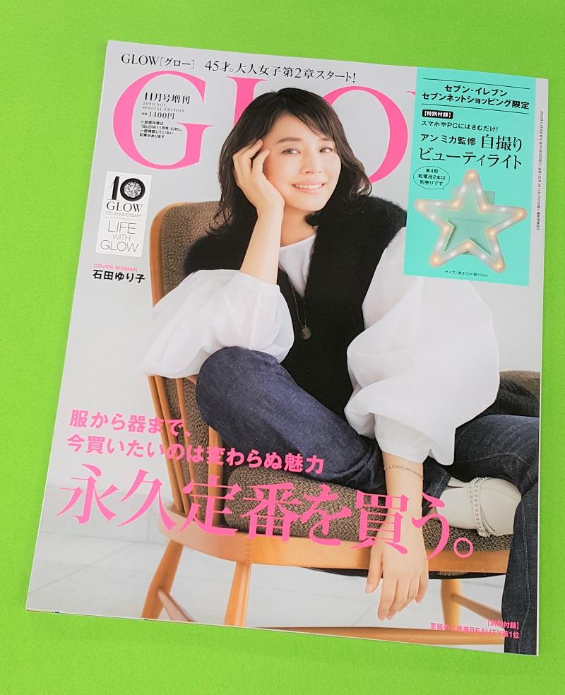 画像は、「GLOW」2020年11月号(宝島社)増刊号