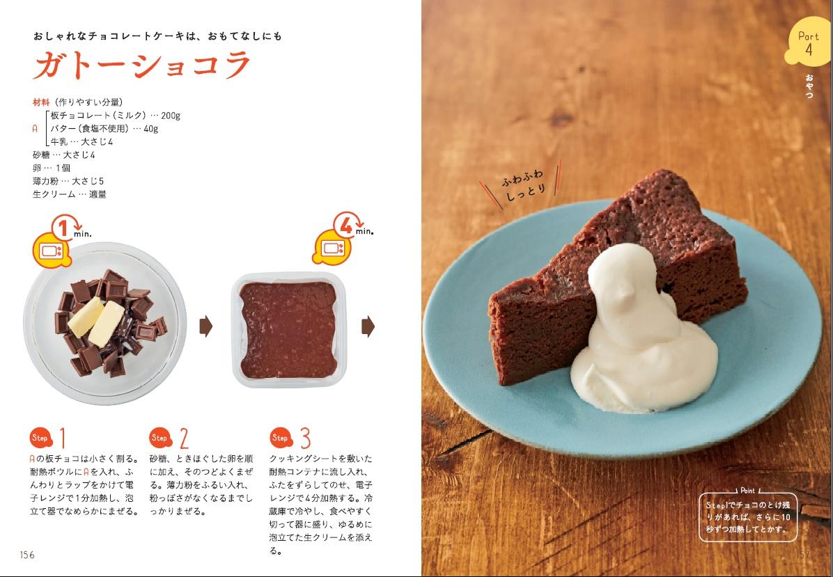 画像は、『忙しい日のできたてごはんがレンチンだけでできちゃった100』(主婦の友社)より。ケーキも簡単3ステップでOK