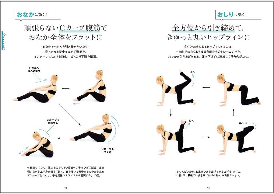 写真は、全身のトレーニングのページ/『1日1ポーズで体と心を整える 自己肯定ヨガ』(主婦の友社)より