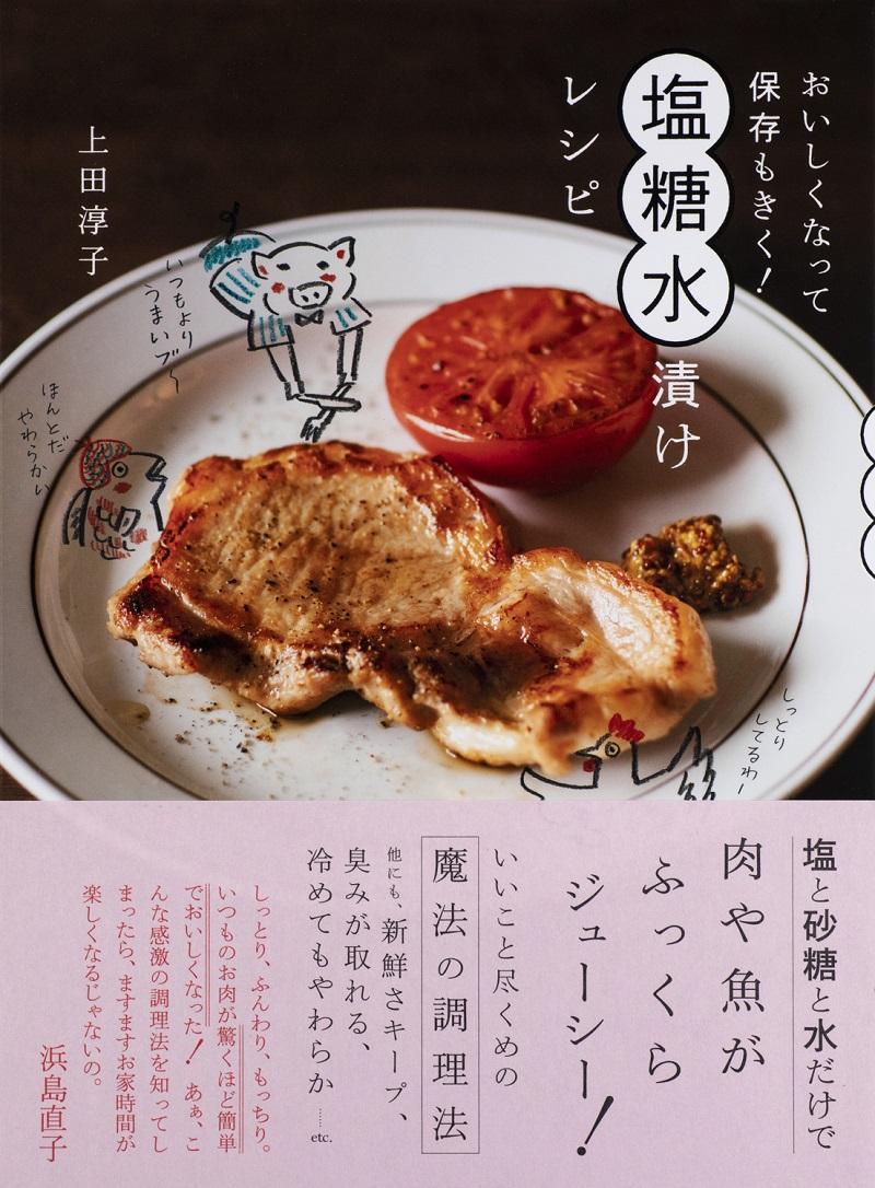 画像は、『おいしくなって保存もきく!塩糖水漬けレシピ』(世界文化社)