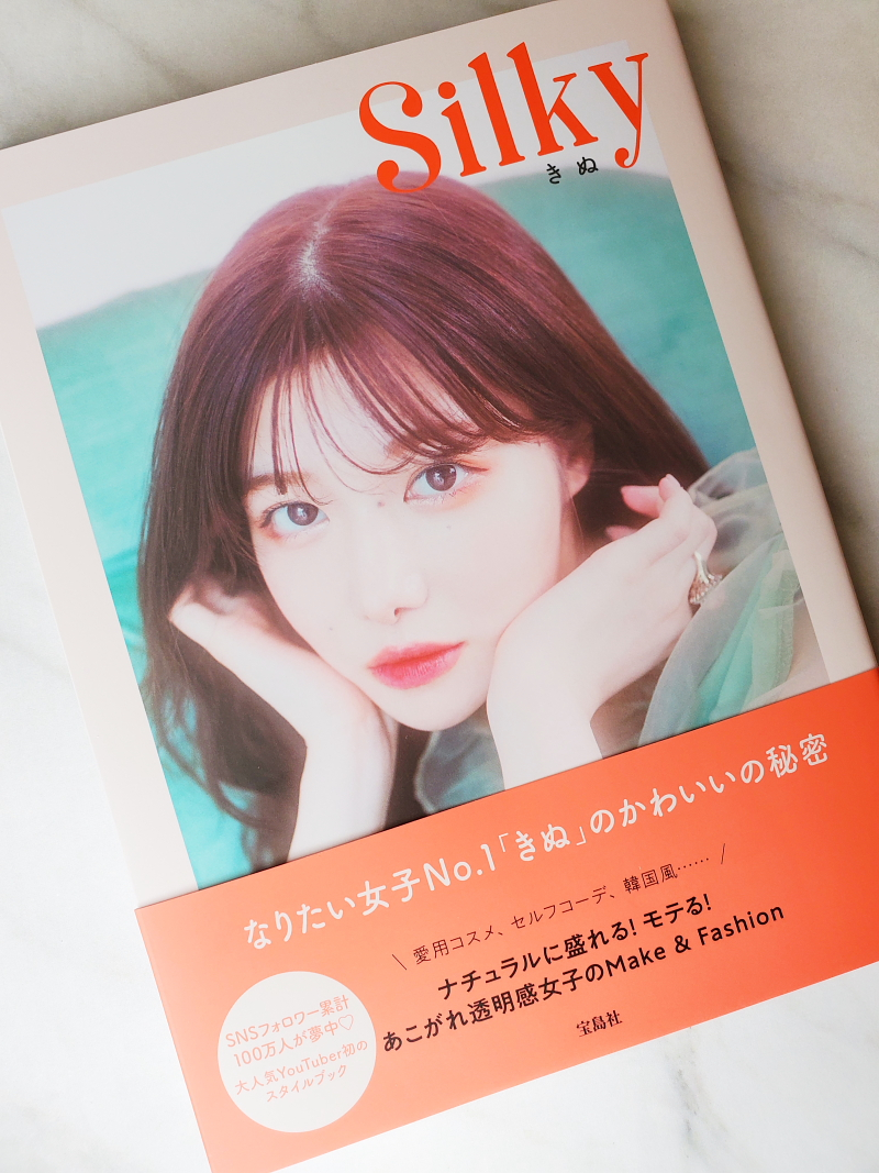 『Silky』(宝島社)撮影:BOOKウォッチ編集部