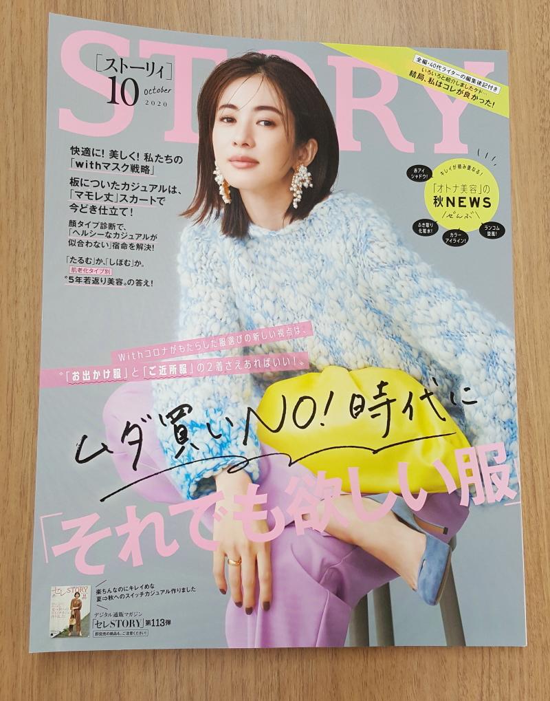 画像は、高垣麗子さんが表紙を飾る「STORY」2020年10月号(光文社)撮影:BOOKウォッチ編集部