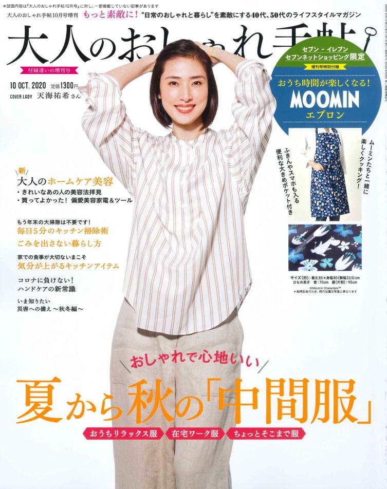 画像は、「大人のおしゃれ手帖」2020年10月号(宝島社)増刊号