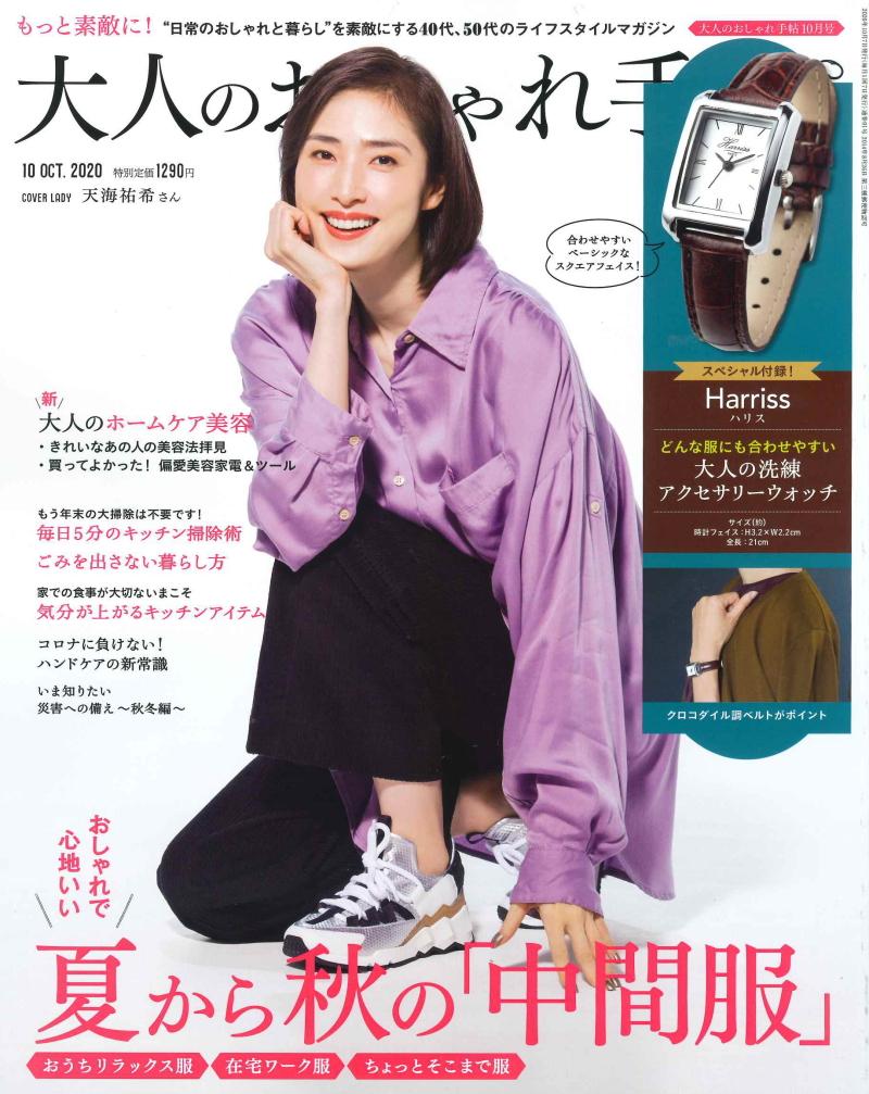 画像は、「大人のおしゃれ手帖」2020年10月号(宝島社)通常号