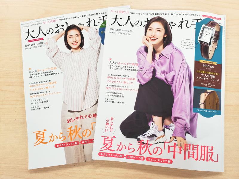 画像は、天海祐希さんが表紙を飾る「大人のおしゃれ手帖」(宝島社)2020年10月号