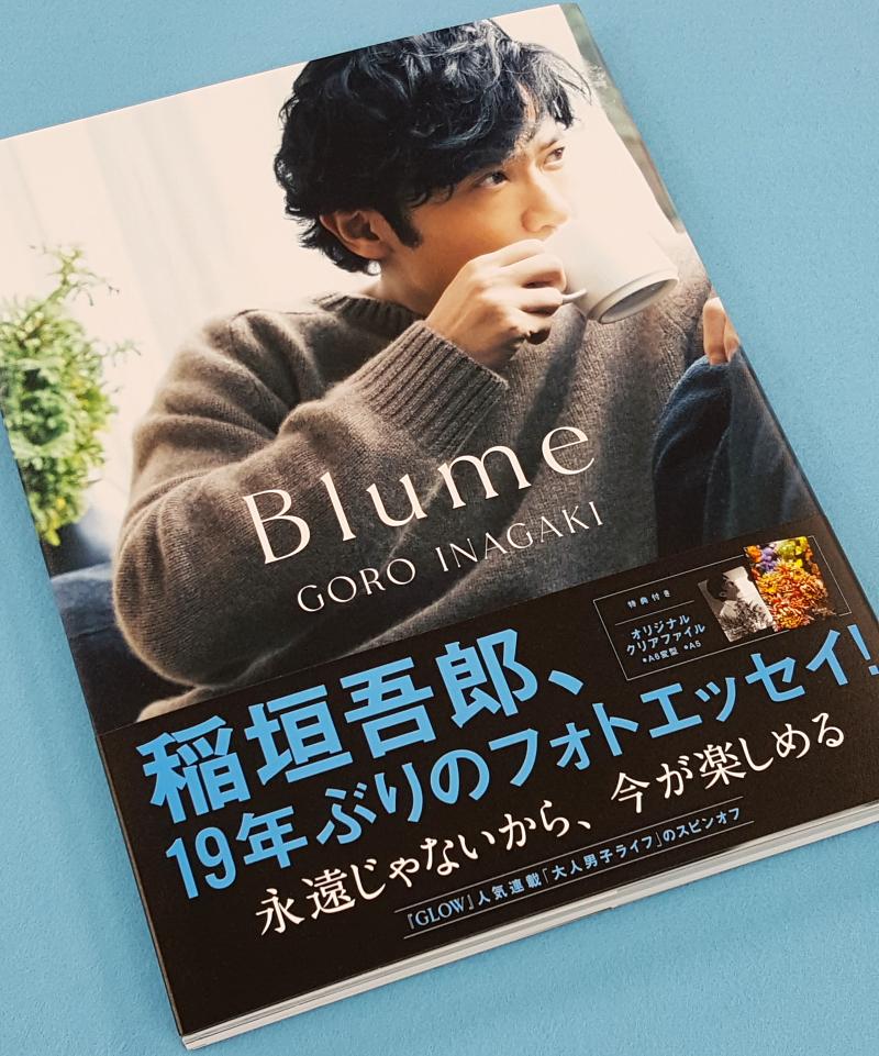 画像は、『Blume』(宝島社)撮影:BOOKウォッチ編集部